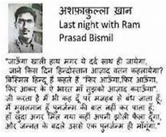 Ram Prasad Bismil and Ashfaqullah Khan lived together and died together on 19th December 1927.