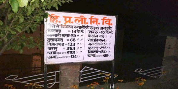 Sign board on Killar Udaipur road on Sach Pass