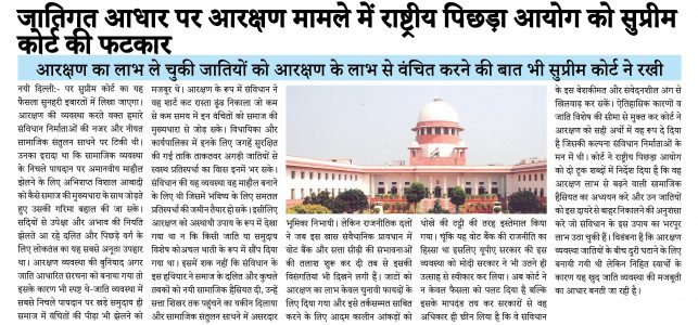 Supreme court of India on reservation policy