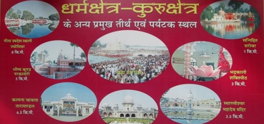 list of places to visit in kurukshetra